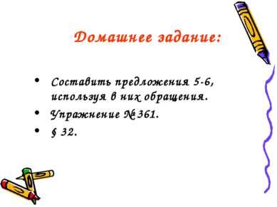 Домашнее задание: Составить предложения 5-6, используя в них обращения. Упраж...
