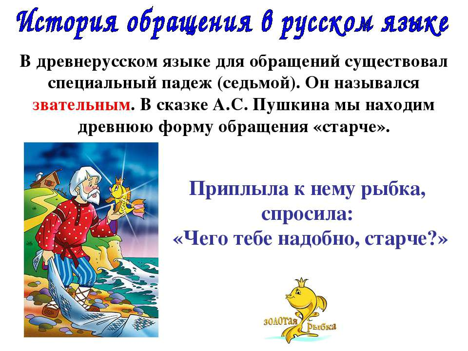 В древнерусском языке для обращений существовал специальный падеж (седьмой). ...