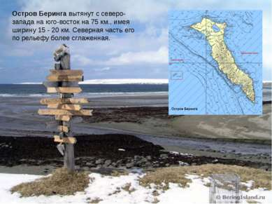 Остров Берингавытянут с северо-запада на юго-восток на 75 км., имея ширину 1...