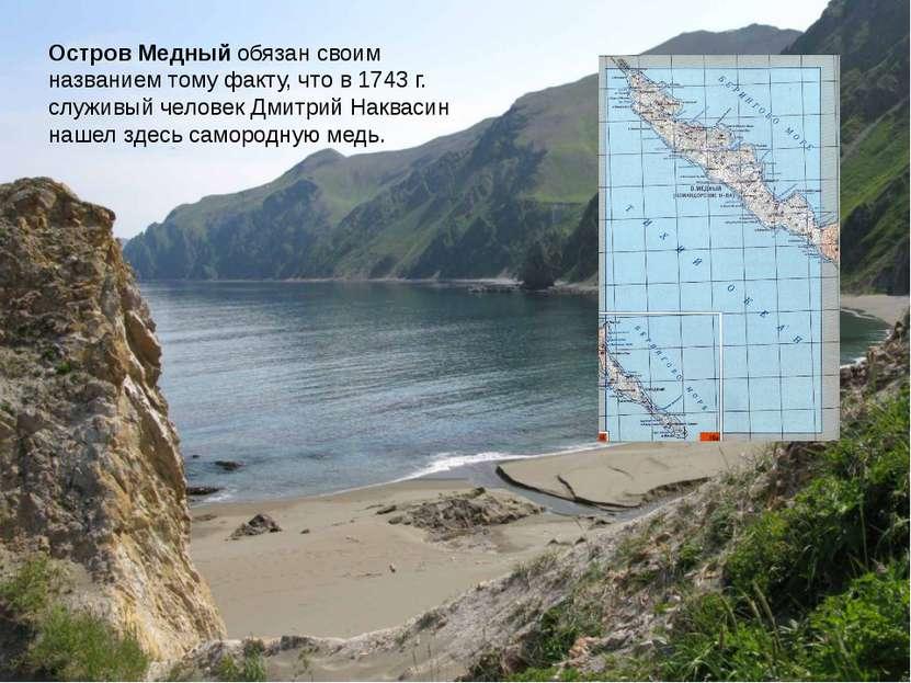 Остров Медныйобязан своим названием тому факту, что в 1743 г. служивый челов...