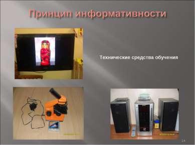 * Технические средства обучения