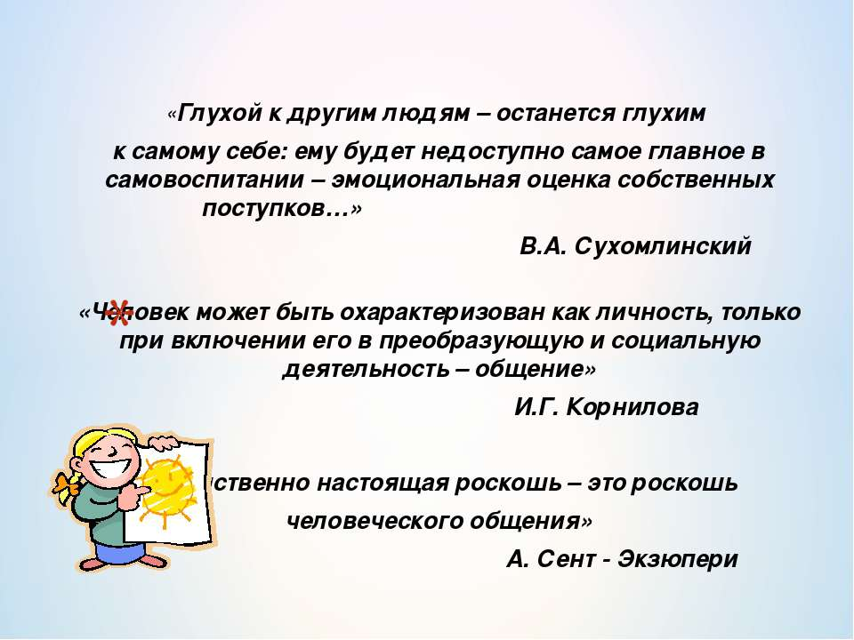 «Глухой к другим людям – останется глухим к самому себе: ему будет недоступно...