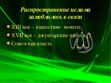 XIII век – нашествие монгол XVII век – джунгарские набеги Советская власть Ра...