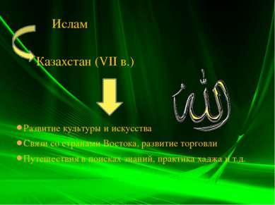 Ислам Казахстан (VII в.) Развитие культуры и искусства Связи со странами Вост...