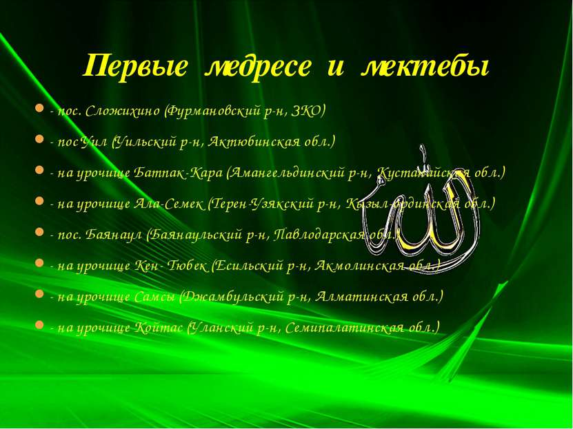 - пос. Сложихино (Фурмановский р-н, ЗКО) - пос Уил (Уильский р-н, Актюбинская...