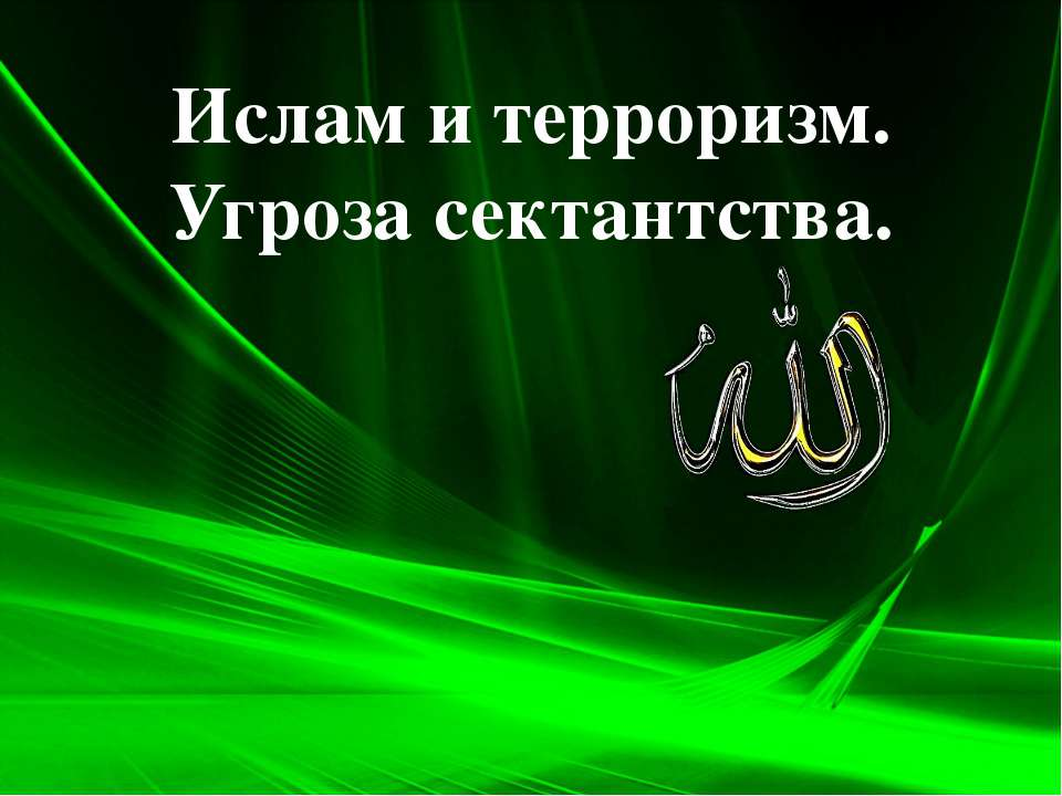 Ислам и терроризм. Угроза сектантства.