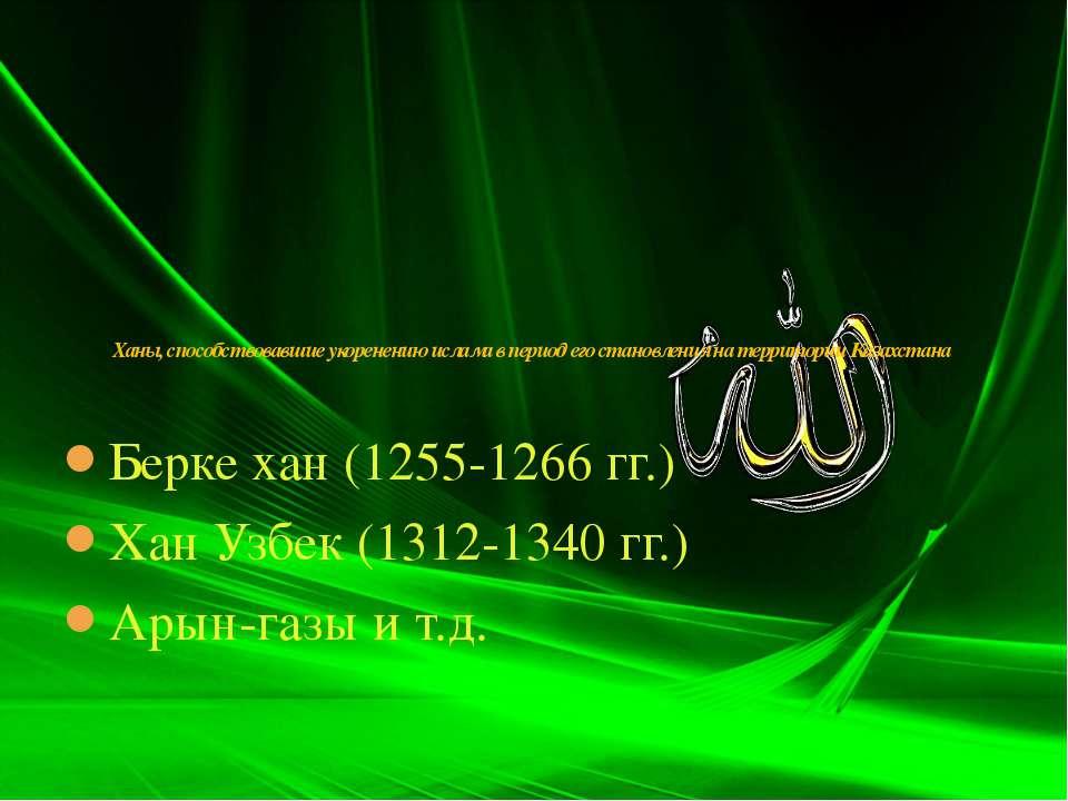 Берке хан (1255-1266 гг.) Хан Узбек (1312-1340 гг.) Арын-газы и т.д. Ханы, сп...