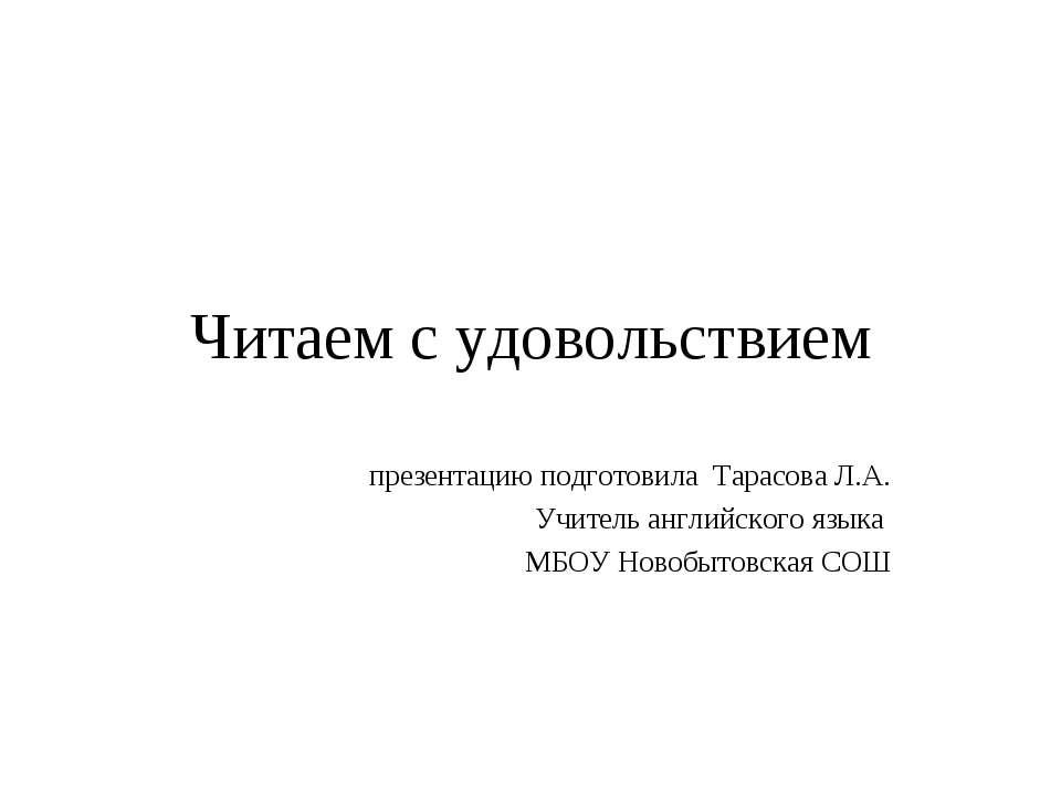 Читаем с удовольствием презентацию подготовила Тарасова Л.А. Учитель английск...