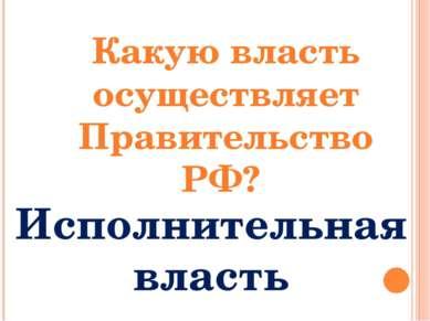 Какую власть осуществляет Правительство РФ? Исполнительная власть