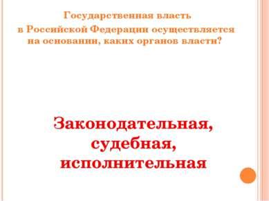 Государственная власть в Российской Федерации осуществляется на основании, ка...