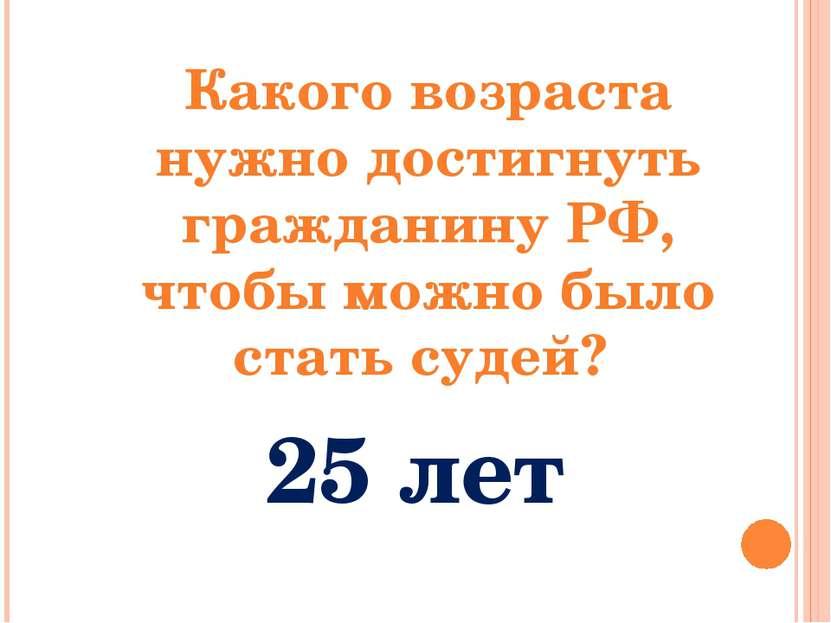 Какого возраста нужно достигнуть гражданину РФ, чтобы можно было стать судей?...