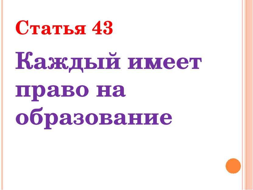 Статья 43 Каждый имеет право на образование