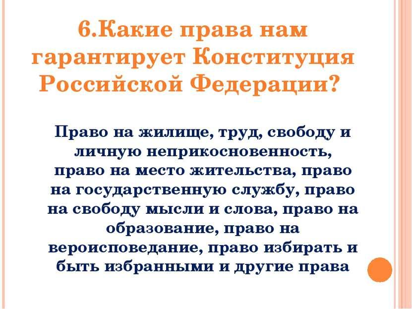 6. Какие права нам гарантирует Конституция Российской Федерации? Право на жил...