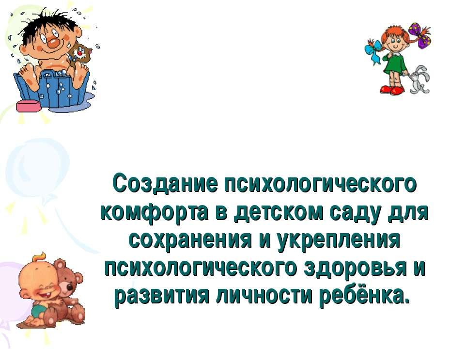 Создание психологического комфорта в детском саду для сохранения и укрепления...