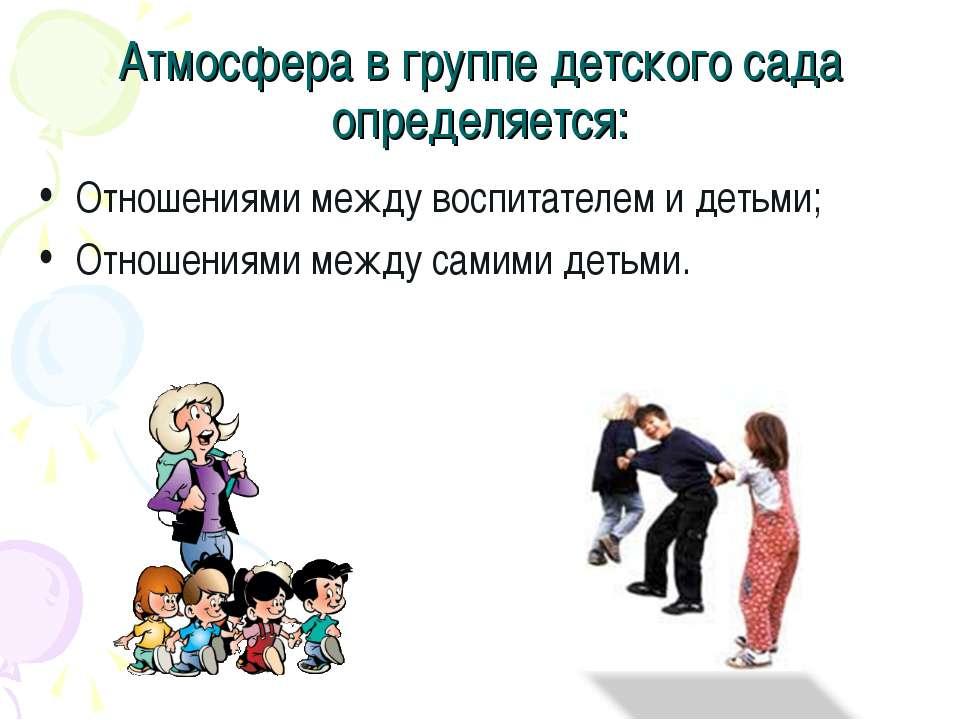 Атмосфера в группе детского сада определяется: Отношениями между воспитателем...