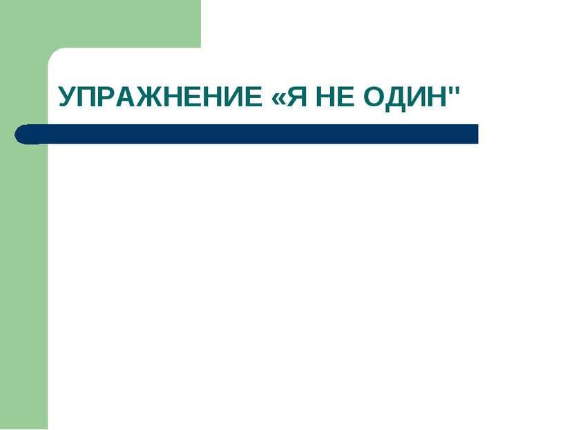"""УПРАЖНЕНИЕ «Я НЕ ОДИН"""""""