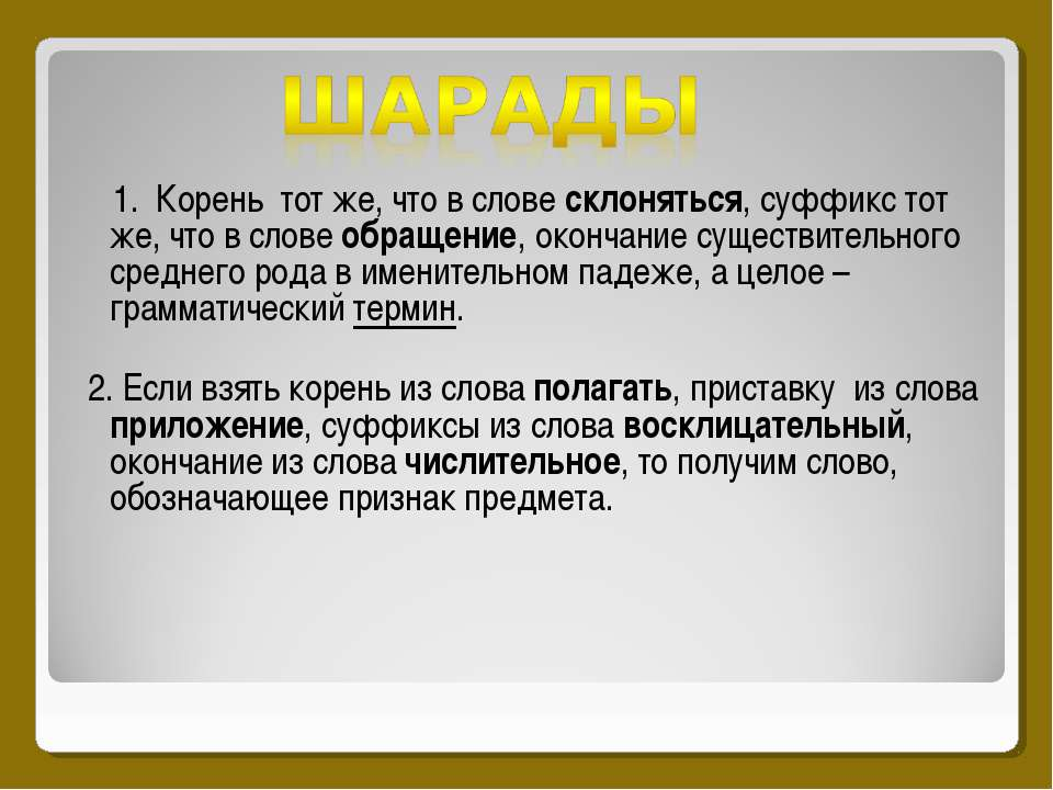 1. Корень тот же, что в слове склоняться, суффикс тот же, что в слове обращен...