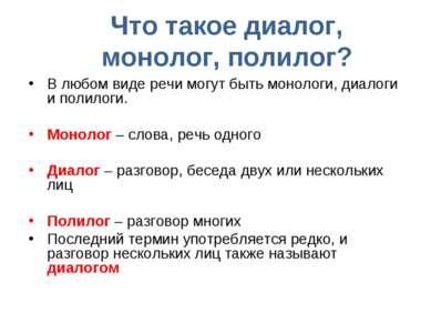 Что такое диалог, монолог, полилог? В любом виде речи могут быть монологи, ди...
