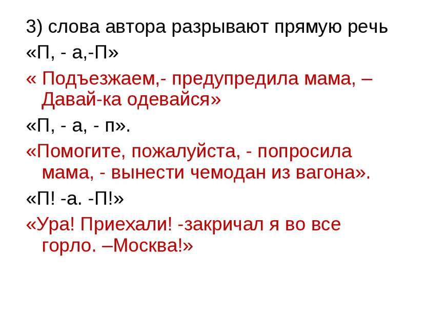 3) слова автора разрывают прямую речь «П, - а,-П» « Подъезжаем,- предупредила...