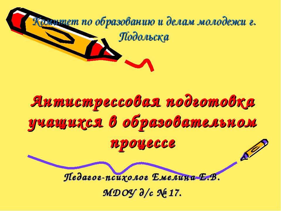 Комитет по образованию и делам молодежи г. Подольска Антистрессовая подготовк...