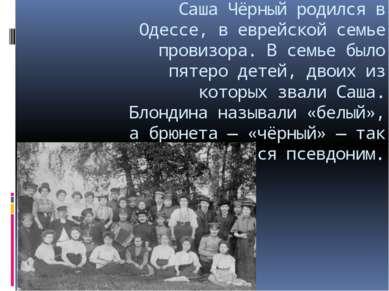 Саша Чёрный родился в Одессе, в еврейской семье провизора. В семье было пятер...