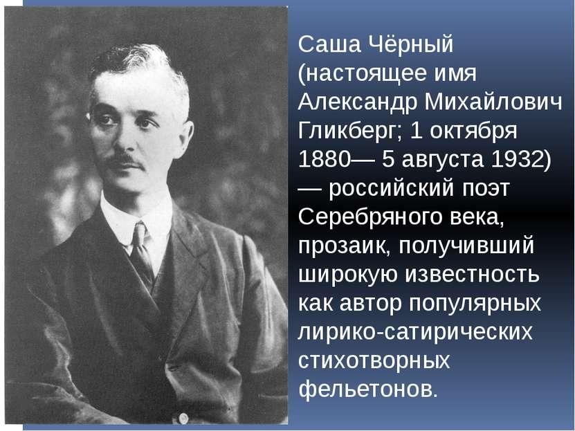 Саша Чёрный (настоящее имя Александр Михайлович Гликберг; 1 октября 1880— 5 а...