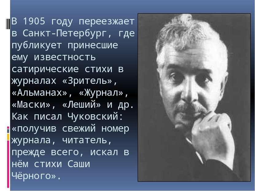 В 1905 году переезжает в Санкт-Петербург, где публикует принесшие ему известн...