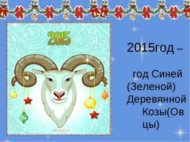год – год Синей (Зеленой) Деревянной Козы(Овцы)