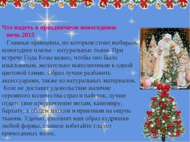 Что надеть в праздничную новогоднюю ночь 2015 Главные принципы, по которым ст...
