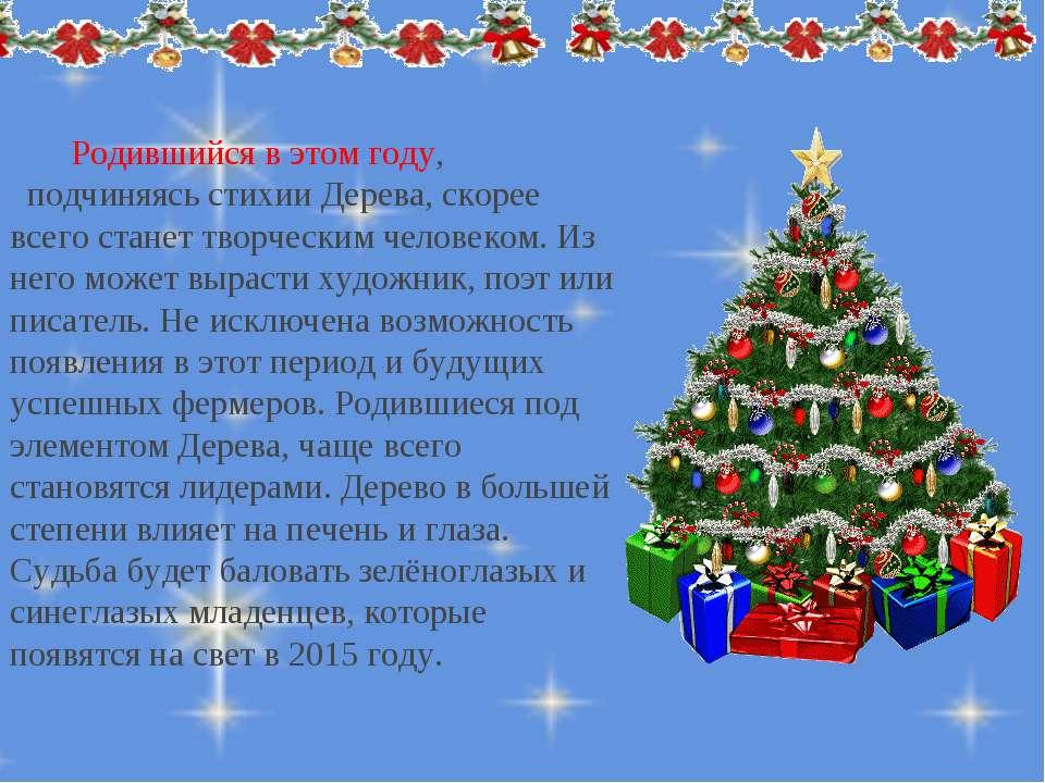. . Родившийся в этом году, подчиняясь стихии Дерева, скорее всего станет тво...