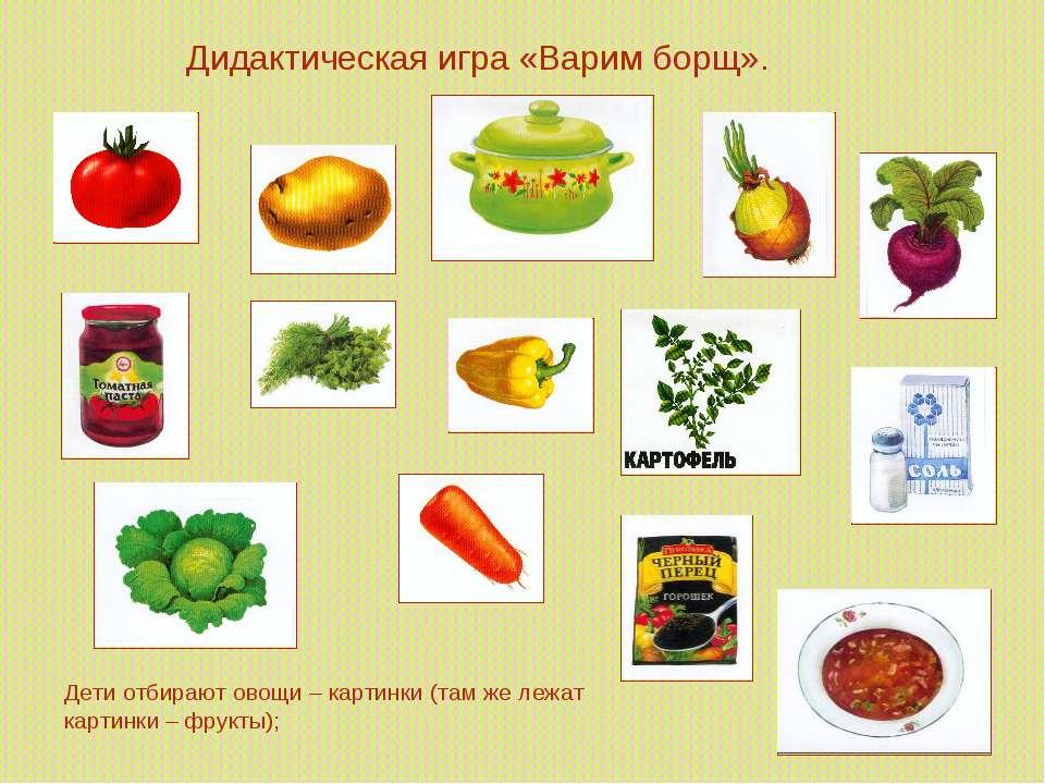 Дидактическая игра «Варим борщ». Дети отбирают овощи – картинки (там же лежат...