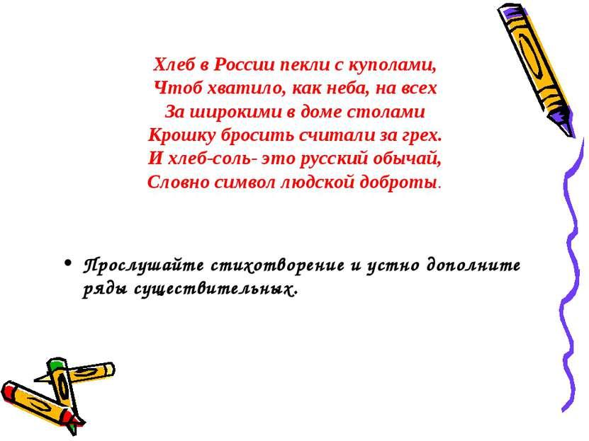 Хлеб в России пекли с куполами, Чтоб хватило, как неба, на всех За широкими в...