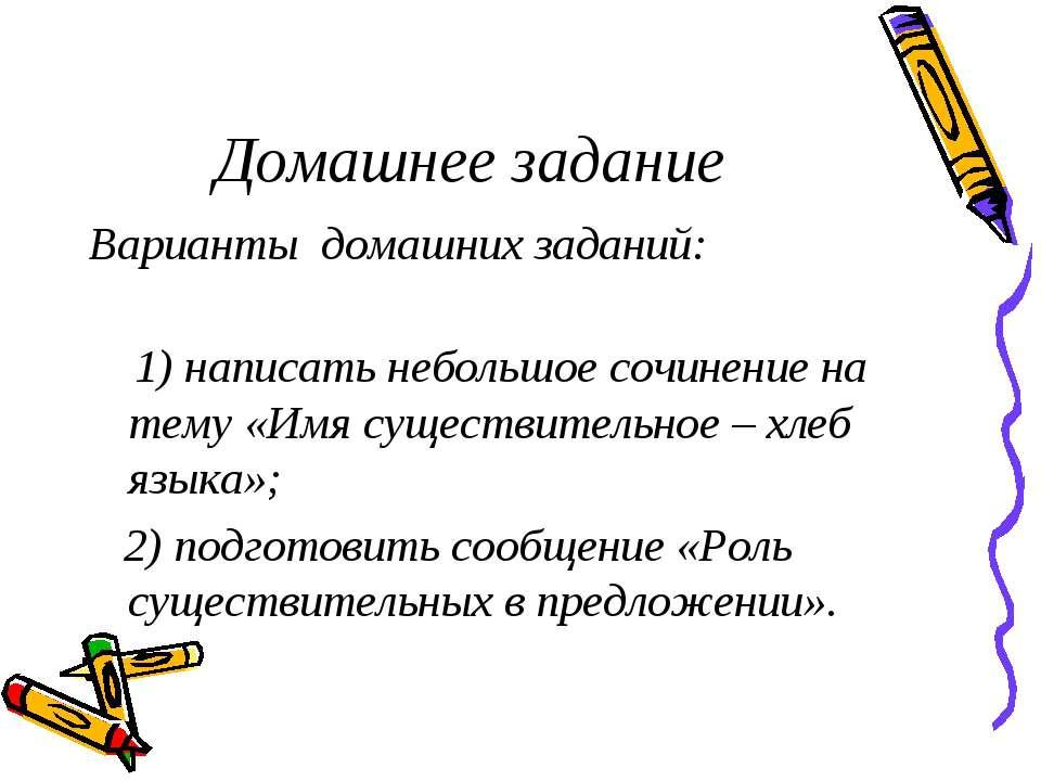 Домашнее задание Варианты домашних заданий: 1) написать небольшое сочинение н...