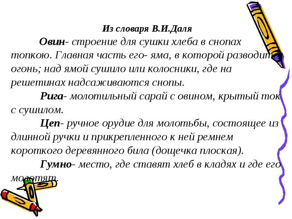 Из словаря В.И.Даля Овин- строение для сушки хлеба в снопах топкою. Главная ч...