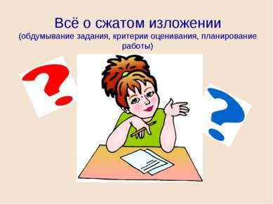 Всё о сжатом изложении (обдумывание задания, критерии оценивания, планировани...