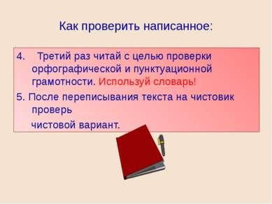 Как проверить написанное: 4. Третий раз читай с целью проверки орфографическо...