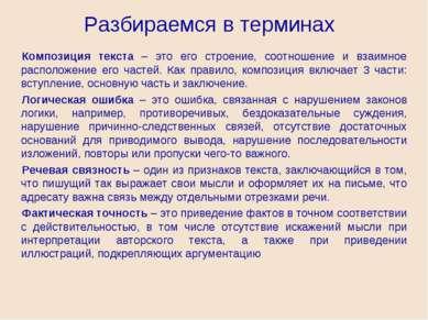 Разбираемся в терминах Композиция текста – это его строение, соотношение и вз...