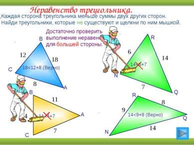 Неравенство треугольника. Каждая сторона треугольника меньше суммы двух други...