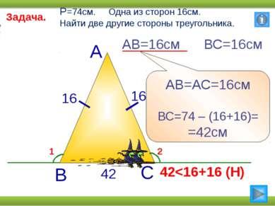 Задача. P=74см. Одна из сторон 16см. Найти две другие стороны треугольника. А...