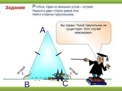 Задание P=25см. Один из внешних углов – острый. Разность двух сторон равна 4с...