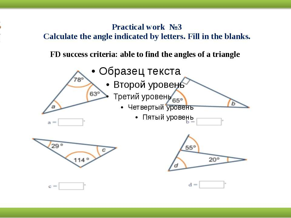 Practical work №3 Calculate the angle indicated by letters. Fill in the blank...
