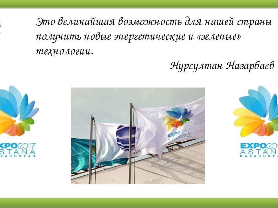 Это величайшая возможность для нашей страны получить новые энергетические и «...