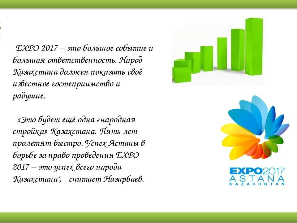 EXPO 2017 – это большое событие и большая ответственность. Народ Казахстана д...