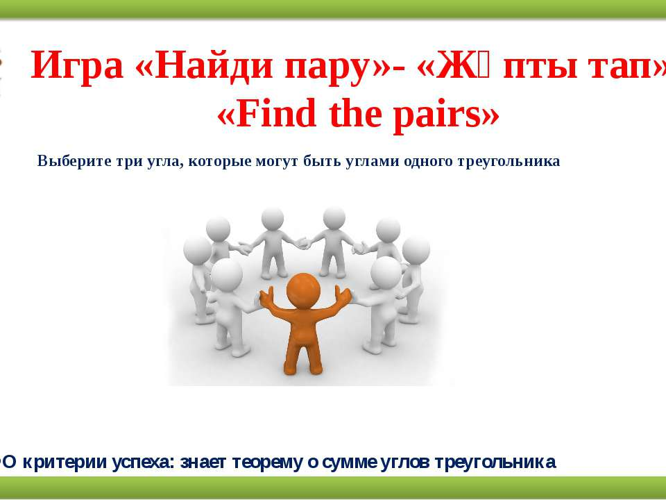Игра «Найди пару»- «Жұпты тап» - «Find the pairs» ФО критерии успеха: знает т...