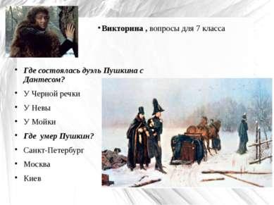 Викторина , вопросы для 7 класса Где состоялась дуэль Пушкина с Дантесом? У Ч...