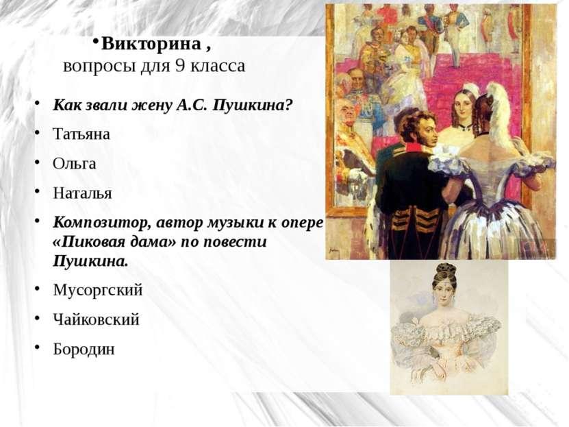 Викторина , вопросы для 9 класса Как звали жену А.С. Пушкина? Татьяна Ольга Н...