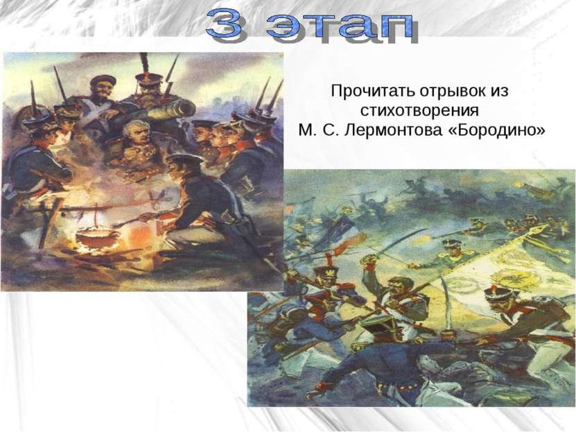 Прочитать отрывок из стихотворения М. С. Лермонтова «Бородино»