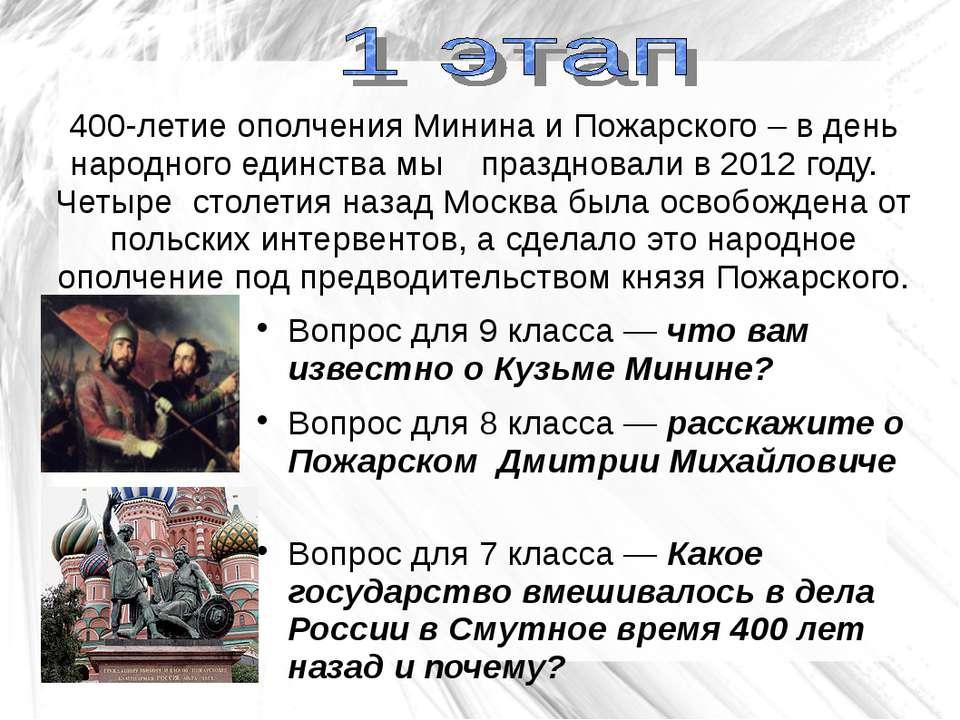 400-летие ополчения Минина и Пожарского – в день народного единства мы праздн...