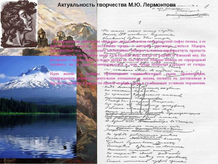Актуальность творчества М.Ю. Лермонтова В современном прочтении «Мцыри» актуа...