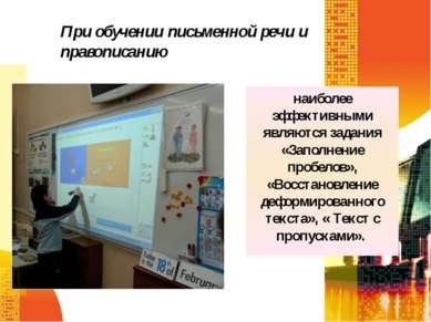При обучении письменной речи и правописанию наиболее эффективными являются за...